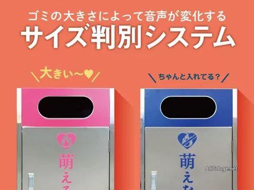 这个垃圾桶扔进垃圾就会发出女优的叫声,还有视频